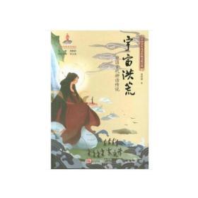 中国少年儿童传统文化百科:宇宙洪荒——中国古代神话传说