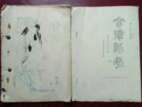 古律新声 (年会专集  、第四集)两册