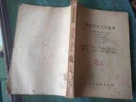 老版书籍《内科症状及诊断学(第三册 )》1953年出版,中南1--5