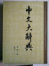 中文大辞典 第四十册 索引(二)