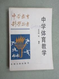 中学教育科学丛书   中学体育教学
