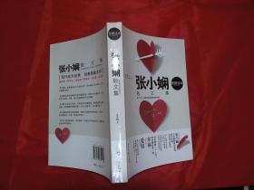 张小娴散文集