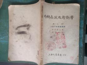 老版书籍《内科症状及诊断学(第五册 )》1953年出版,中南1--5