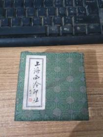 上海西冷印社-- 潜泉印泥(30克装)