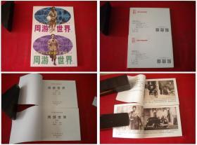 《周游世界》一套二册,50开潘衡生画,人美2015.11出版10品,5247号,连环画