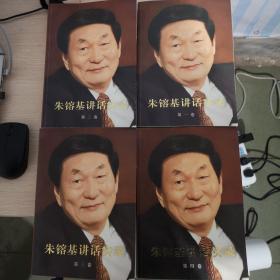 朱镕基讲话实录 年一版一印,4卷全