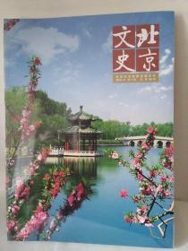 北京文史 2014-1