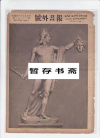 民国二十五年《号外画报》 723号 【张充仁评语西方雕塑】