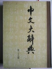 中文大辞典(第三十五册)