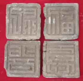 清代山西省晋东南地方砖雕----《福禄寿喜》----虒人荣誉珍藏