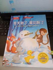 山林里的故事 冬天到了,雪花飘了/葛翠琳童书馆系列 冰心委员会推荐读物(精装绘本)