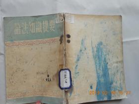 32044《语法修辞讲话 》(第四讲    结构)馆藏