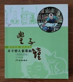 丰子恺儿童漫画
