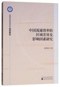 中国流通效率的区域差异及影响因素研究