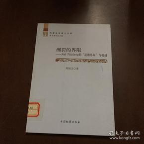 """刑罚的界限 Joel Feinberg的""""道德界限""""与超越"""