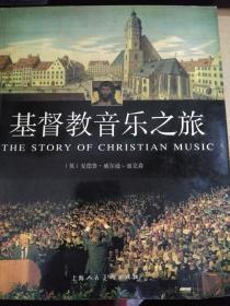 基督教音乐之旅 /BT 外来之家