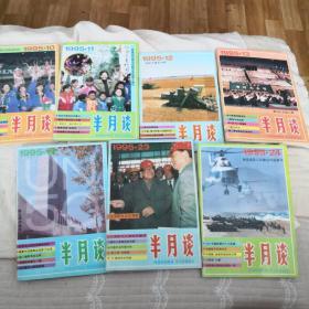 半月谈(1995年第1O,11,12,13,19,23,24期)7合售
