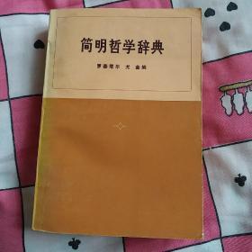 简明哲学辞典(有签字、三联书店、1978年2月3印)