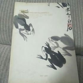 中国书画(二)辽宁建投2010五周年庆典艺术品拍卖会