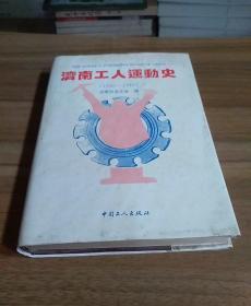济南工人运动史(1840——1949)