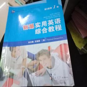 新潮实用英语综合教程. 第1册