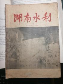 湖南水利(1957年第1期)