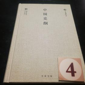 中国文化丛书·经典随行:中国史纲