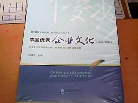 中国优秀企业文化(2016-2017)