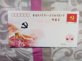 中国共产党第十八次全国代表大会特种纪念封