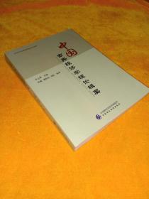中国古典经济学理论辑要