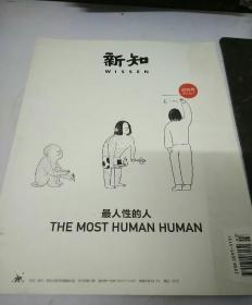 新知 2013 最人性的人 试刊号