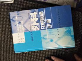 住院医师手册丛书:外科住院医师手册