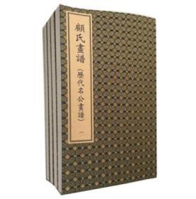 顾氏画谱(8开线装 全一函四册