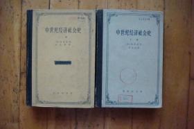 中世纪经济社会史(上下全二册)