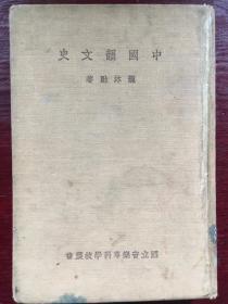 中国韵文史 (精装民国二十三年八月初版)