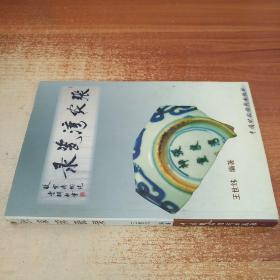 张家湾瓷录(作者签赠本)