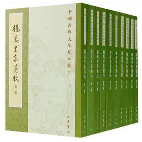 杨万里集笺校(全十册)---中国古典文学基本丛书