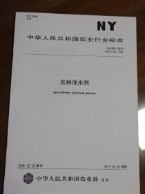 中华人民共和国农业行业标准NY886-2010农林保水剂