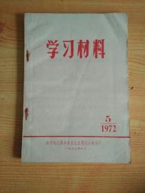 学习材料1972.5