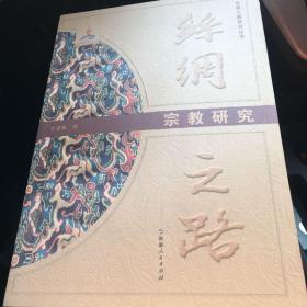 丝绸之路:宗教研究
