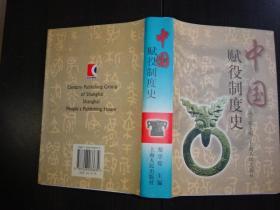 《中国赋役制度史》(库存新书)精装