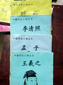 中国历史人物丛书 王羲之、孟子、李清照等13本见详情 有些本有潮渍整体75到8成新