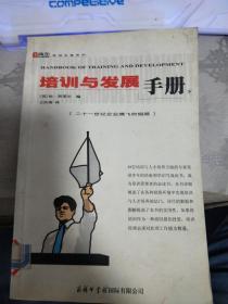 培训与发展手册(下)