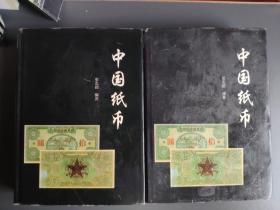 中国纸币 上下两册全