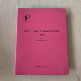 外观设计专利申请初步审查实用手册 2010试用版