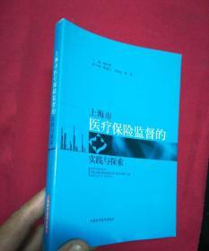 上海市医疗保险监督的实践与探索