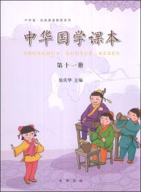 中华诵·经典素读教程系列:中华国学课本(第十一册)