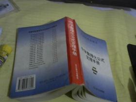 中学数理化公式定理手册