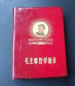 毛主席哲学语录-64开