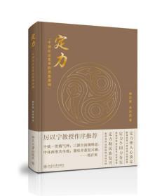 定力-中国社会变革的思想基础  杨百寅签赠本